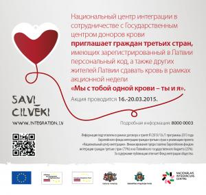 Donoru_dienas_kriev_val
